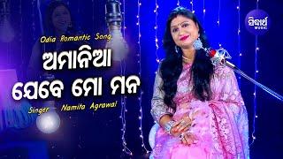 Amania Jebe Mo Mana -  Beautiful Romantic Song   Studio Version   Namita Agrawal    Sidharth Music