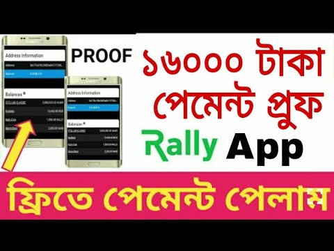 Rally app Live payment proof    Rally app থেকে ২০০$ পেমেন্ট পেলাম