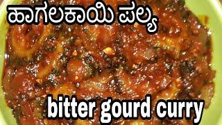 ಹಾಗಲಕಾಯಿ ಪಲ್ಯ/bitter gourd curry/ricepe in kanada Parvati nimmane uta