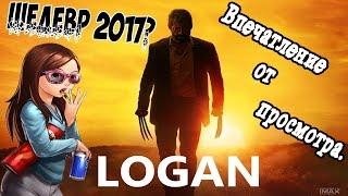 Логан - Впечатление от просмотра трейлера)