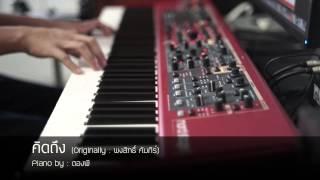 ปู พงษ์สิทธิ์ คําภีร์ - คิดถึง Piano Cover by ตองพี