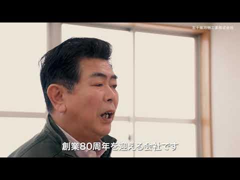 五十嵐刃物工業株式会社企業紹介動画サムネイル