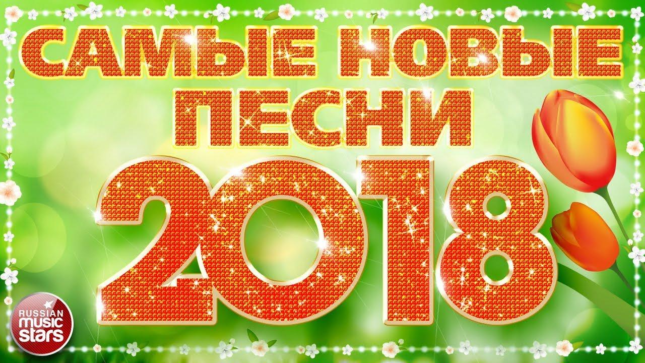 Самые Новые Песни 2018 Самые Популярные Радио Хиты Года Тор 30 Лучших