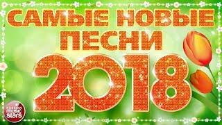 САМЫЕ НОВЫЕ ПЕСНИ 2018 ❀ САМЫЕ ПОПУЛЯРНЫЕ РАДИО ХИТЫ ГОДА ❀ ТОР 30 ЛУЧШИХ ❀