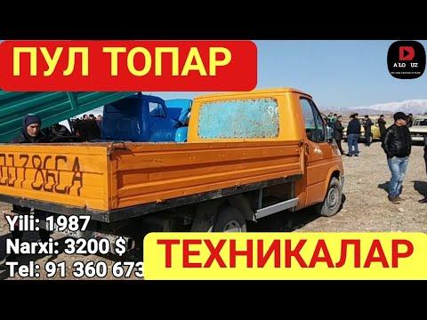 ЧУСТ БОЗОРИДАН ПУЛ ТОПАР МАШИНАЛАР 3200$ ГАЧА FULL HD
