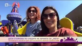 """Преди обед: Деси Стоянова по следите на личната си """"Хюга"""""""