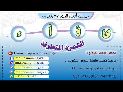 الهمزة المتطرفة - الهمزة في آخر الكلمة باختصار روعة سلسلة أتعلم القواعد العربية  13 