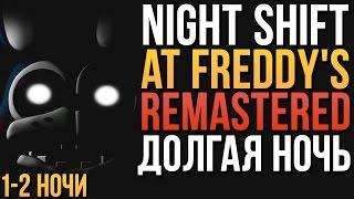 Night Shift At Freddy S Remastered ДОЛГАЯ НОЧЬ 1 2 НОЧИ