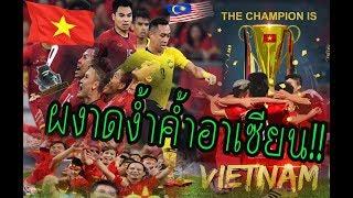 #วิจารณ์ + คอมเม้น เกมส์ เวียดนาม ผงาดง้ำค้ำอาเซียน !!  FINAL AFF ZUZUKI CUP 2018 - จันทาน