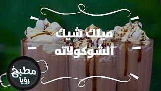 ميلك شيك الشوكولاته - غادة التلي