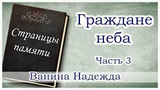 """""""Граждане неба"""" часть 3 (Ванина Надежда) - христианская аудиокнига Страницы памяти"""