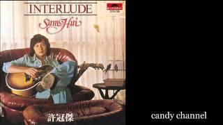 Sam Hui - Interlude  (Full Album)