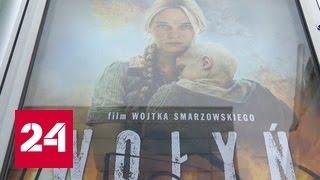 Неудобная правда для властей Украины: в Польше вышел фильм 'Волынь'
