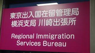 川崎入国管理局への行き方~The way to Tokyo Immigration Bureau Kawasaki Branch Office at Shinyurigaoka