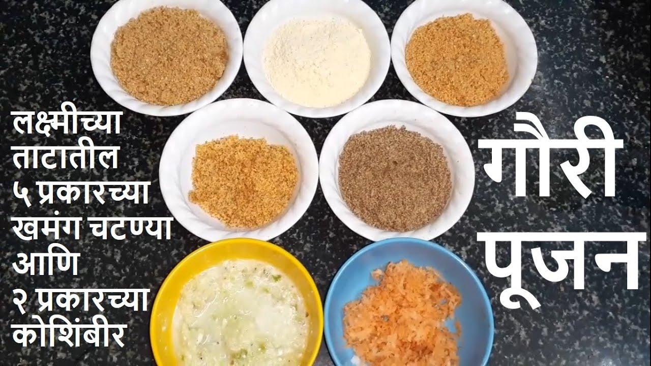 गौरी पूजन - लक्ष्मीच्या ताटातील ५ प्रकारच्या खमंग चटण्या आणि २ प्रकारच्या कोशिंबीर - Gauri Ganpati