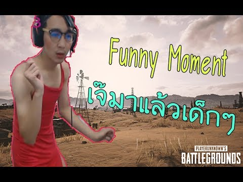 Edwin - Funny moment EP.3