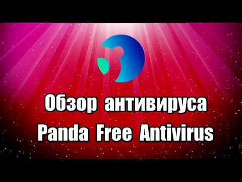 Обзор антивируса Panda Free Antivirus. Как установить антивирус