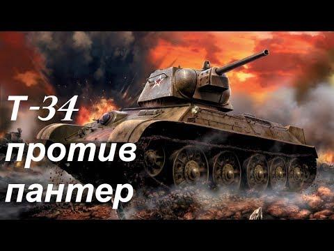Т-34 ПРОТИВ ПАНТЕР. Фильм 2019. Момент из фильма.
