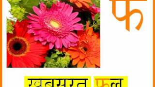 Learn the Hindi Alphabet - with animations and sounds!