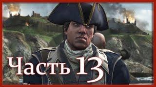 Assassin's Creed 3: Прохождение - фильм (Часть 13 - Битва при Монмуте и погоня за Николасом Бидлом)