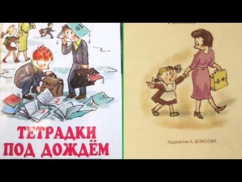 Тетрадки под дождем, Виктор Голявкин #1 аудиосказка слушать онлайн
