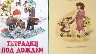 Тетрадки под дождем, Виктор Голявкин #1 аудиосказка онлайн