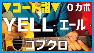 ■コード譜面■ YELL-エール- / コブクロ kobukuro ギターコード