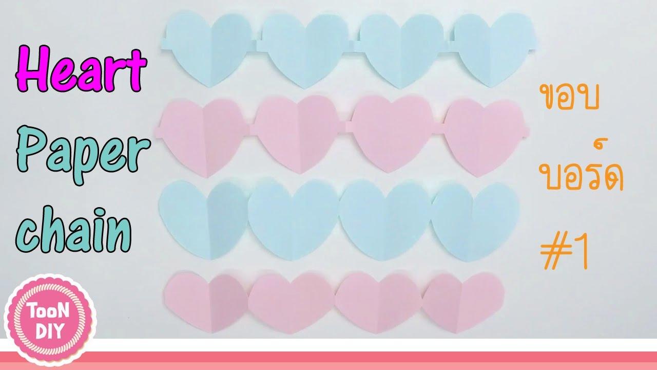 พับกระดาษ How to Make Hearts Paper Chain ขอบบอร์ด รูปหัวใจ ง่ายๆ --TooNDIY