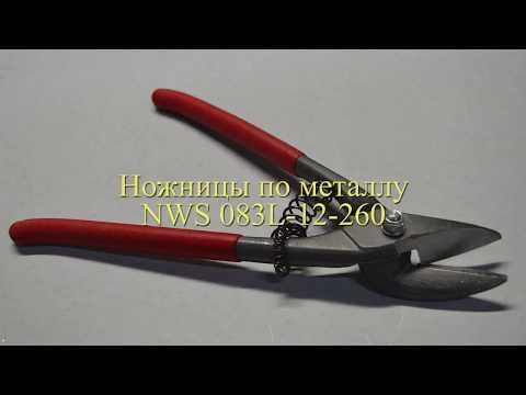 Ручные ножницы по металлу NWS 083L-12-260
