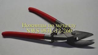 ножницы по металлу NWS 062L-12-250 обзор