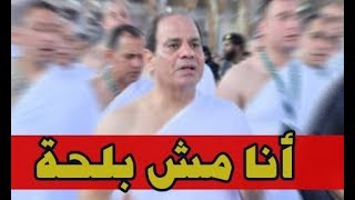 ردة فعل الرئيس عبد الفتاح السيسي على شخص قام بمناداته((يا بلحة)) في الحرم المكي
