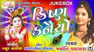 Kanaiya morli Vagad | Jyoti Vanzara Devotional Song | Gujarati Song 2017