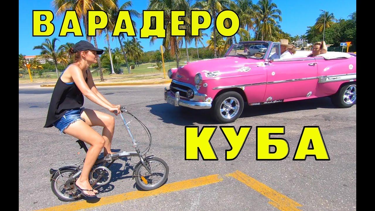 Куба - отдых и пляжи в Варадеро / Гавана вечером // Кругосветное путешествие