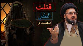 مشكلة قتل الطفل : متصلة ابني مات بيدي | السيد رشيد الحسيني