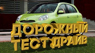 Дорожный тест драйв Nissan Micra IV   Test drive Nissan Micra IV