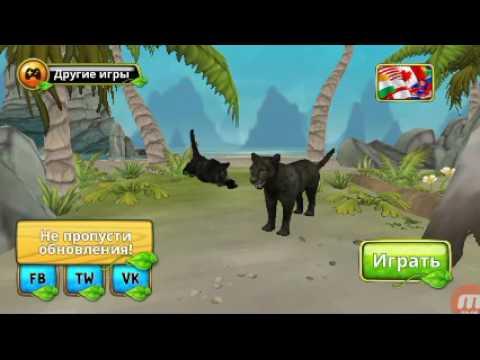 Скачать Игру Симулятор Пантеры - фото 11