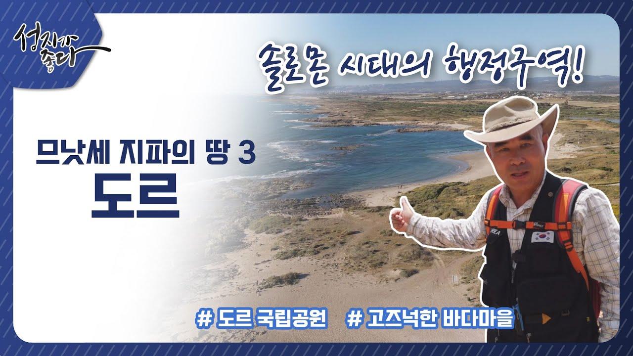 [성지가 좋다 286회] 12지파의 땅을 찾아서ㅣ므낫세 지파의 땅 3ㅣ도르(Dor)