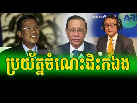 Cambodia Hot News WKR World Khmer Radio Evening Friday 08/18/2017