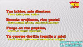 La Mordidita Ricky Martin Текст и перевод испанский и русский