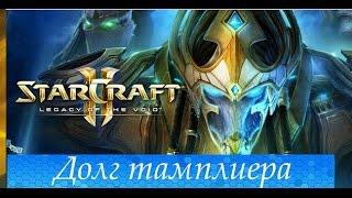 Starcraft 2: Legacy Of The Void Прохождение Кампании #14: Долг Тамплиера(В этом видео мы продолжим прохождение сюжетной кампании Starcraft 2: Legacy Of The Void и будем выполнять миссию