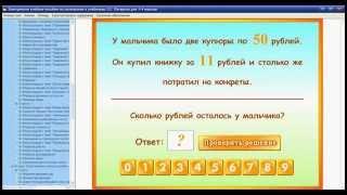 Электронное пособие Петерсон 1 4 класс