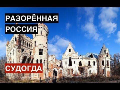 Разорённая Россия. Судогда