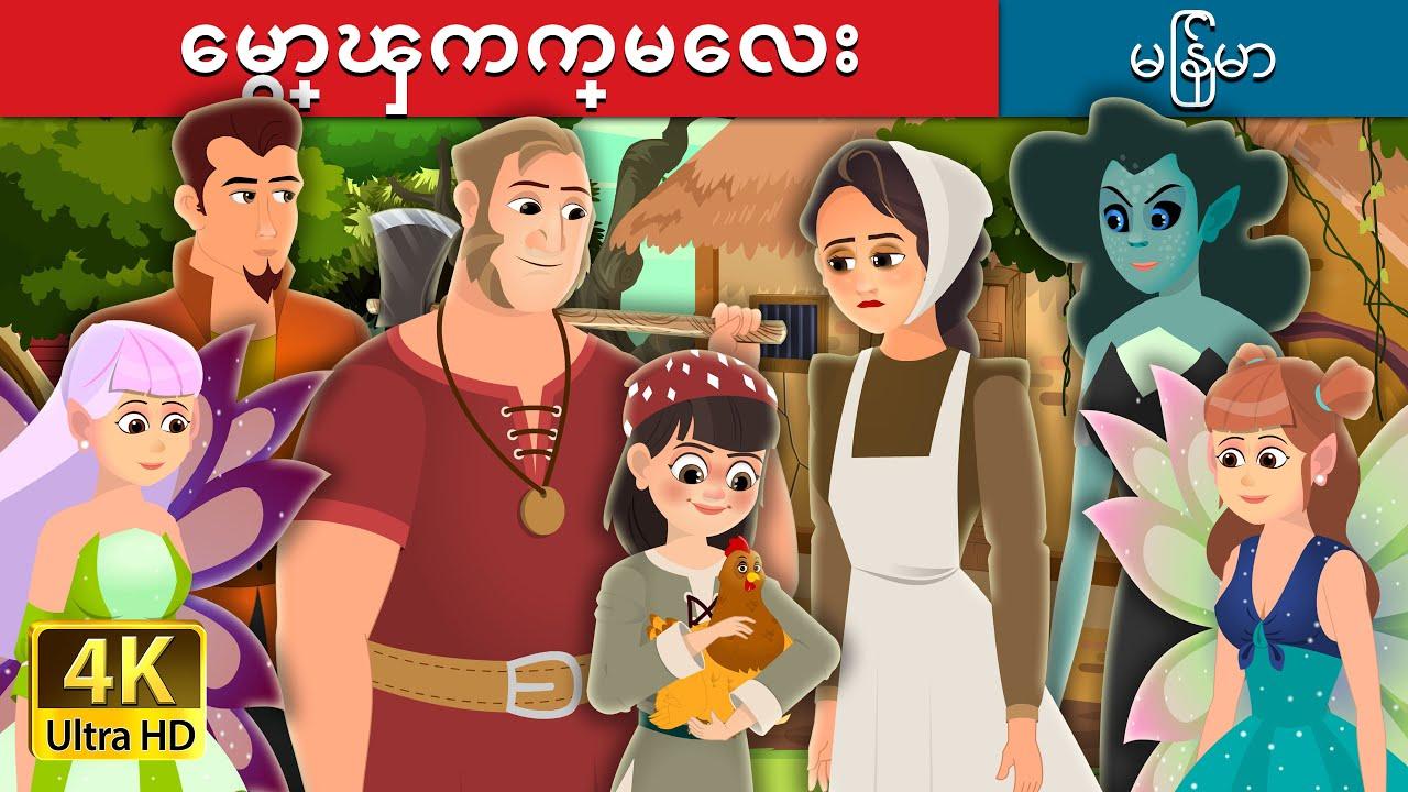 ေမွာ္ၾကက္မေလး | Enchanted Hen Story | Myanmar Fairy Tales