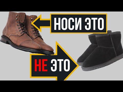 Как Выбрать Себе Ботинки (7 Правил)   Виды Мужской Обуви