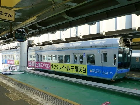 千葉都市モノレール Japan: Travelling on the Chiba Urban Monorail (Suspended Monorail)
