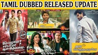 Sarileru Neekevaru And Ala Vaikunthapurramloo Tamil Dubbed Movie | MaheshBabu | AlluArjun | Rashmika