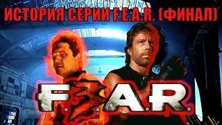 История серии F.E.A.R. - Финал (F.3.A.R.)