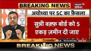 Sunni Waqf Board नहीं करेगा Ayodhya फैसले के खिलाफ अपील