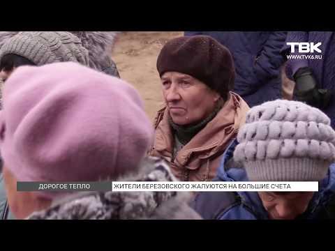 Жители посёлка Берёзовский жалуются на огромные счета в коммунальных платёжках