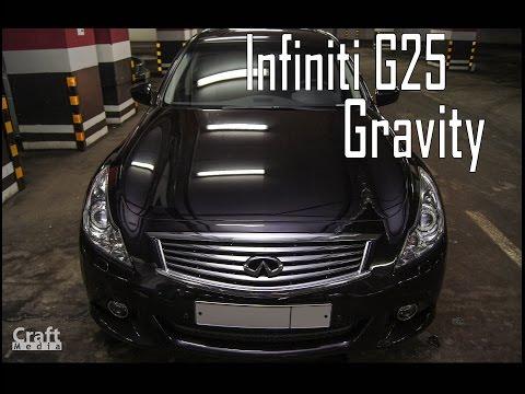 Infiniti G25 | Gravity